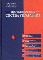 Проектирование систем управления (+ CD)