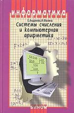 Системы счисления и компьютерная арифметика. Учебное пособие