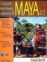 Создание визуальных эффектов в Maya 4/5