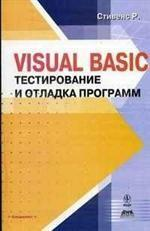 Visual Basic. Тестирование и отладка программ