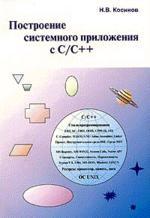 Построение системного приложения с C/C++