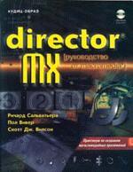 DIRECTOR MX. Руководство от macromedia