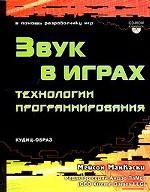 Звук в играх: технологии программирования (+CD)