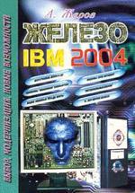 """""""Железо"""" IBM 2004. 11-е издание"""