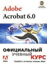 Adobe Acrobat 6.0. Официальный учебный курс