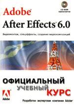 Adobe After Effects 6.0. Видеомонтаж, спецэффекты, создание видеокомпозиций + СD-ROM