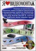 Я люблю видеомонтаж. 15 программ для ввода/вывода видео, видеомонтажа, создания спецэффектов, видеокомпозиций и озвучивания фильмов