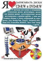 Я люблю записывать диски CD-R/W и DVD±R/W (+CD)