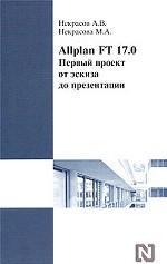 Allplan FT 17. 0. Первый проект от эскиза до презентации