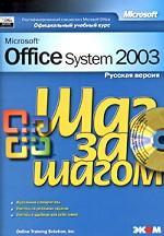 Microsoft Office System 2003. Шаг за шагом. Русская версия (+CD)