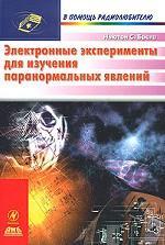 Электронные эксперименты для изучения паранормальных явлений