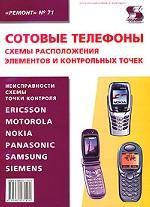 Сотовые телефоны. Схемы расположения элементов и контрольных точек