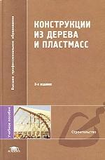 Конструкции из дерева и пластмасс: учебное пособие