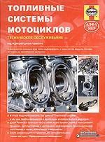 Топливные системы мотоциклов. Техническое обслуживание