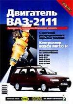 Двигатель ВАЗ - 2111с системой распределенного впрыска топлива