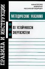 Методические указания по устойчивости энергосистем. Утверждены Минэнерго России 30.06.2003