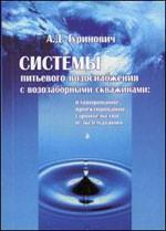 Система питьевого водоснабжения с водозаборными скважинами. Планирование, проектирование, строительство и эксплуатация
