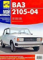 Руководство по ремонту, техническому обслуживанию и эксплуатации автомобилей ВАЗ-2105-04