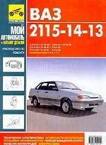 ВАЗ 2115. Руководство по ремонту (+ каталог запчастей)