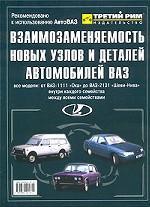 Взаимозаменяемость новых узлов и деталей автомобилей ВАЗ