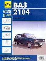 Каталог деталей ВАЗ 2104