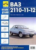 Каталог запчастей автомобилей ВАЗ-2110, ВАЗ-2111, ВАЗ-2112 и их модификаций