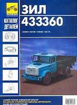 Каталог деталей и сборочных единиц автомобилей ЗИЛ-433360, ЗИЛ-442160, ЗИЛ-494560, ЗИЛ-433110