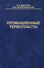 Промышленные термопласты. Справочник