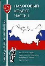 Налоговый кодекс Российской Федерации. Часть первая по состоянию на 01.05.04)