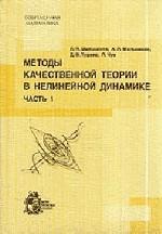 Методы качественной теории в нелинейной динамике