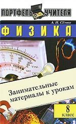 Физика. Занимательные материалы к урокам. 8 класс