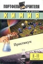 Химия. 8-11 классы. Практикум