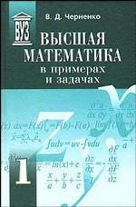 Высшая математика в прим. и задачах.Компл в 3т,ч1