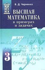 Высшая математика в примерах и задачах.Том 3