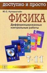 Физика. 7-11 классы. Дифференцированные контрольные работы