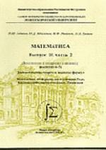 Математика. Выпуск 10. Часть 2. Дополнение к опорному конспекту, выпуски 4-5. Доказательства теорем и выводы форм