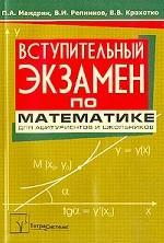 Вступительный экзамен по математике для абитуриентов и школьников. Материалы БГУ 2002 года с решения