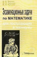 Экзаменационные задачи по математике для поступающих в техникумы