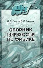 Сборник технических задач по физике