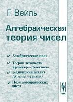 Алгебраическая теория чисел. Издание 3