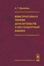 """Конструктивная теория доказательств и нестандартный анализ. (""""Математический интуиционизм. Введение в теорию доказательств"""", и др.)"""