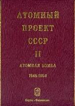 Атомный проект СССР. Документы и материалы в 3 тт. Том II. Атомная бомба 1945-1954. Книга 4
