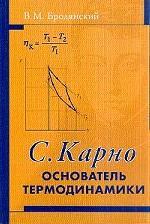 Сади Карно -- основатель термодинамики