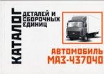 Автомобиль МАЗ-437040