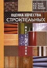 Оценка качества строительных материалов