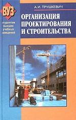 Организация проектирования и строительства