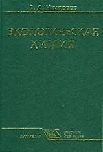 Экологическая химия: учебник для вузов