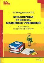 1С: Предприятие 7.7: Бухгалтерская отчетность бюджетных учреждений