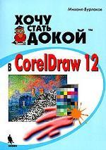 Хочу стать докой в CorelDraw 12