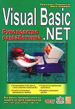 Visual Basic. NET. Руководство разработчика